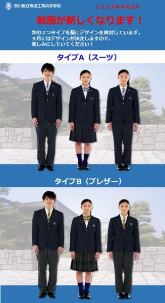 香川県立坂出工業高等学校