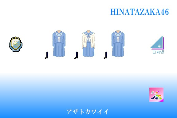 1stAL アザトカワイイ MV衣装ドット絵