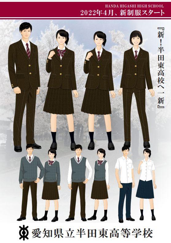 愛知県立半田東高等学校2022-