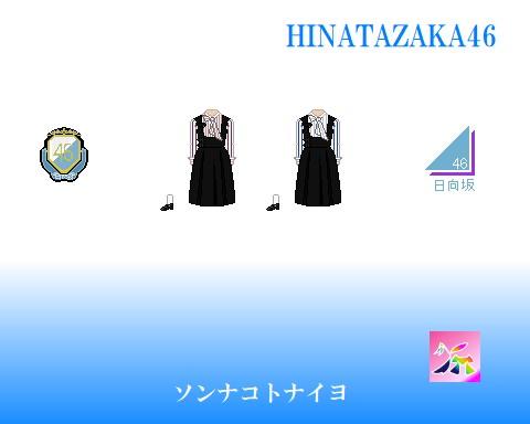 4thSG ソンナコトナイヨ 歌衣装ドット絵